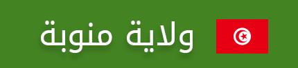 ولاية منوبة